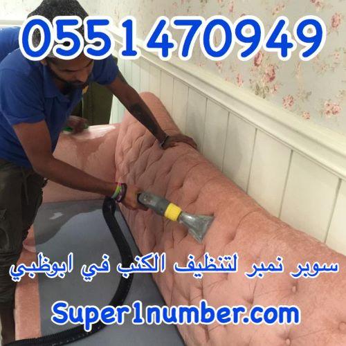 غسيل مفروشات في ابوظبي