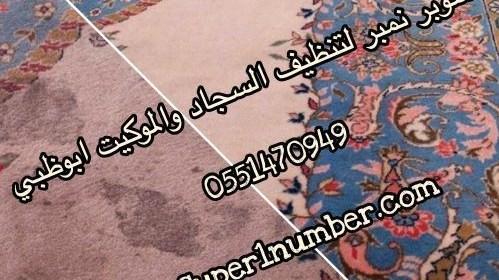 شركة تنظيف موكيت في ابوظبي