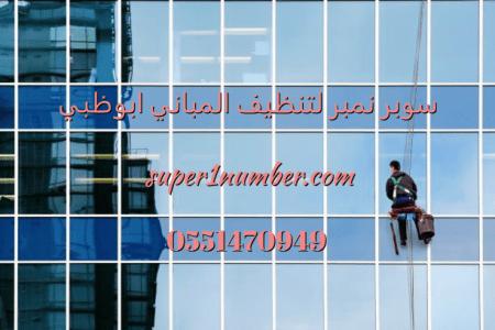 شركة تنظيف واجهات ابوظبي