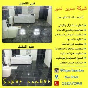 تنظيف الحمامات في ابوظبي