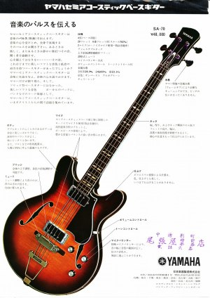 Yamaha SA70 (full hollow body bass guitar