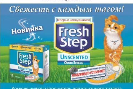 fresh-step