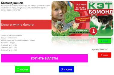 http://bomond.SuperCats.ru