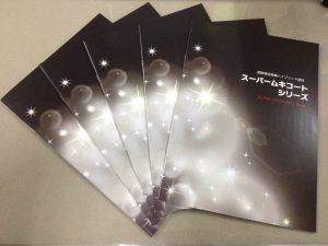 new_muki_pamphlet