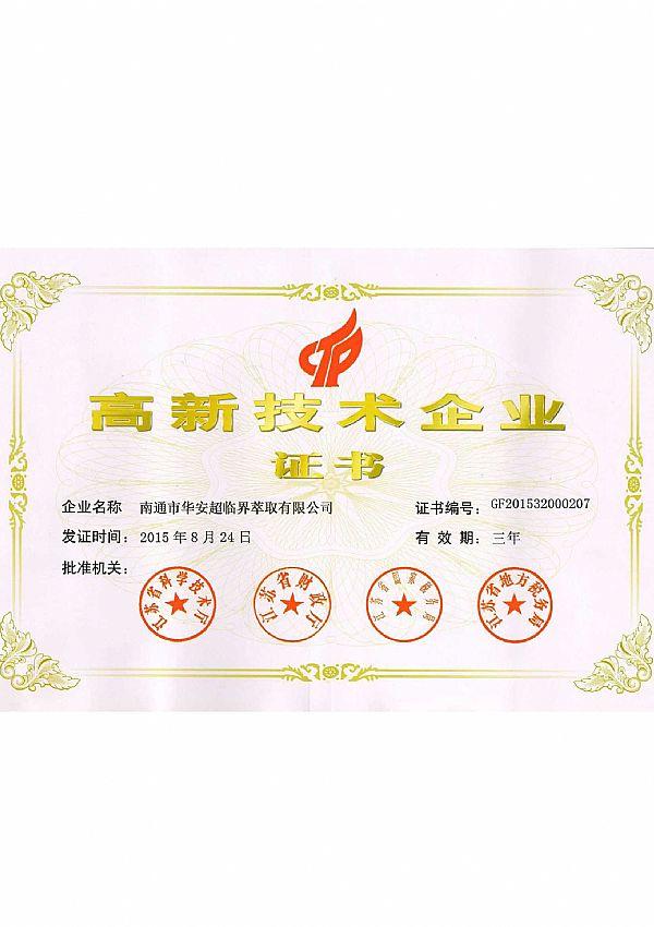 Huaan's China High-tech Enterprise Certification