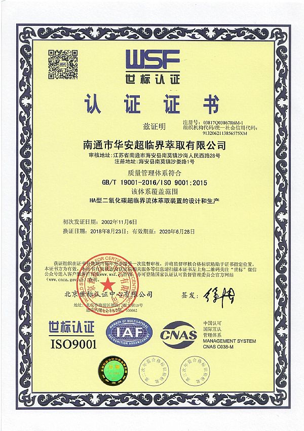 Huaan's supercritical fluid extraction system quality management certification