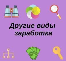 заработок в интернете без обмана другие виды заработка