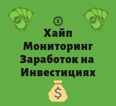 хайп мониторинг заработок Заработок в интернете без обмана на инвестициях