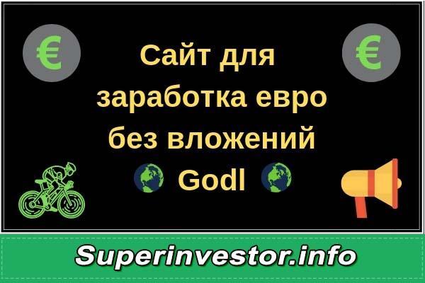 сайт для заработка евро