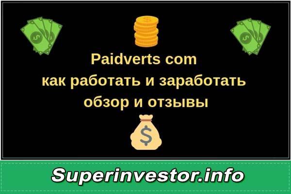 Paidverts com как работать и заработать обзор и отзывы