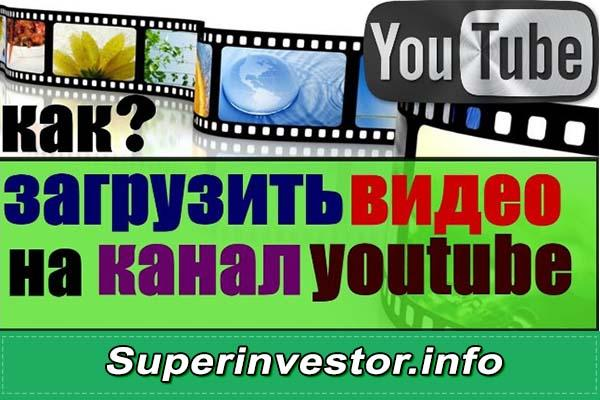 как загрузить видео на свой канал youtube