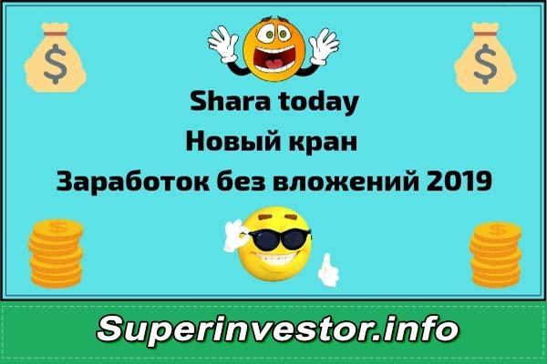 shara today заработок без вложений 2019