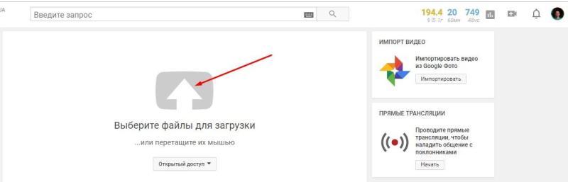 выбор файла загрузки для youtube