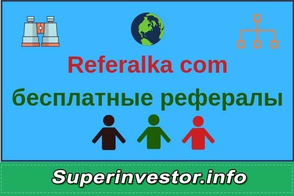 referalka com бесплатные рефералы