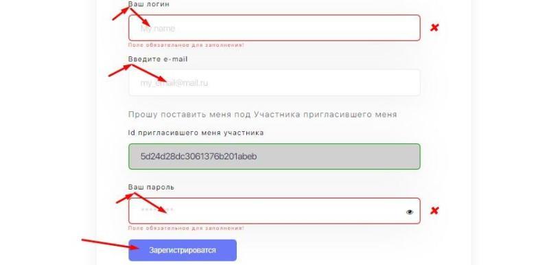 регистрация в системе заработка