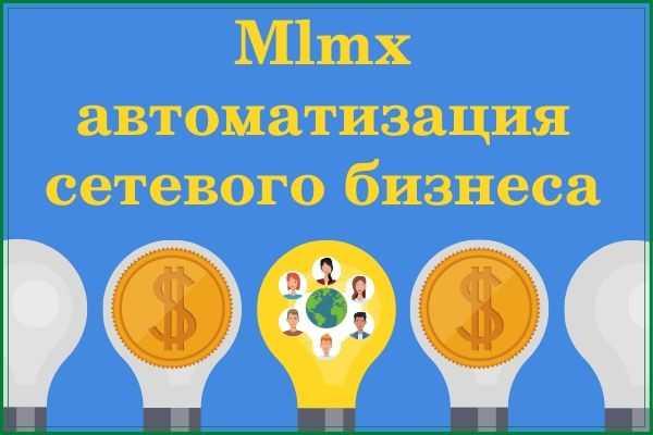 Mlmx автоматизация сетевого бизнеса