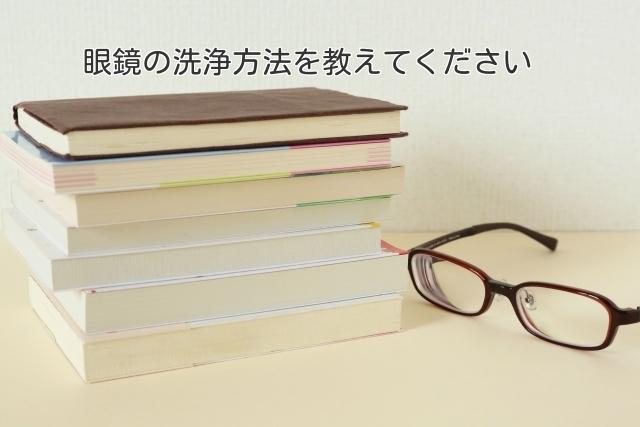 眼鏡の洗浄方法を教えてください