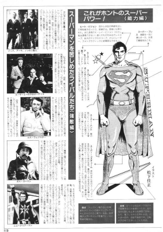 Super_Powers3