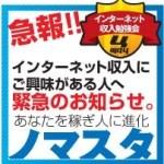【稼げるSNS】として話題のtsu(スー)とiBSAノマスタ勉強会!