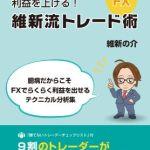 FXトレードが読める参考書籍が無料!!