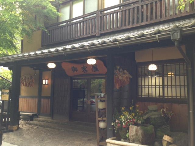 歴史の宿 御客屋in黒川溫泉: OSG株式研究所