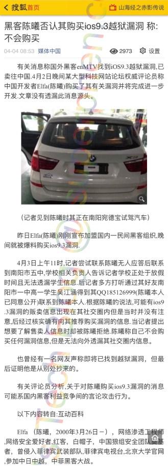 ios 9.3 jailbreak enmtw taig 2