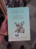 Chinese Folk and Popular Culture