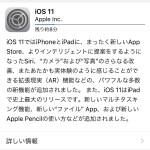 iOS 11にアップデート