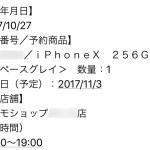 iPhone Xが入荷