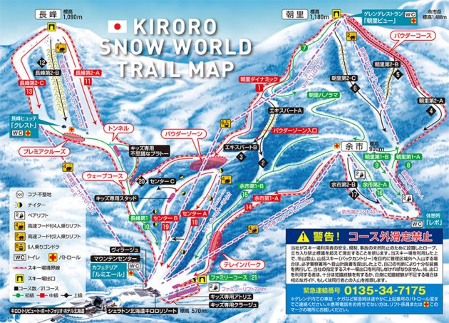 Kiroro Trail Map