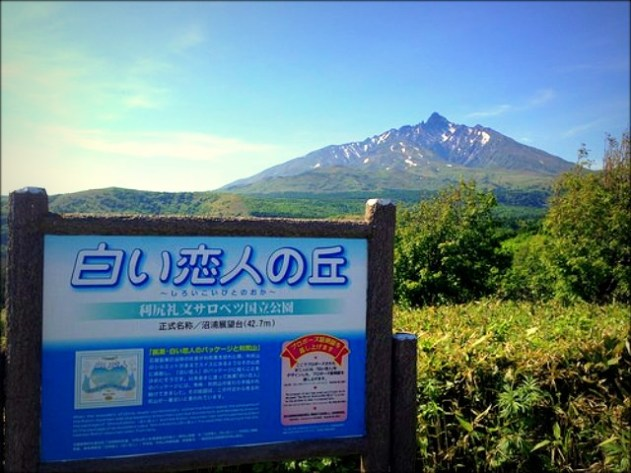 Shiroi Koibito Hill Rishiri