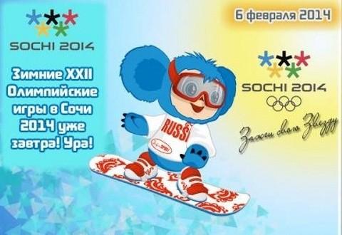 Зимняя Олимпиада в Сочи 2014 картинки для детей ...