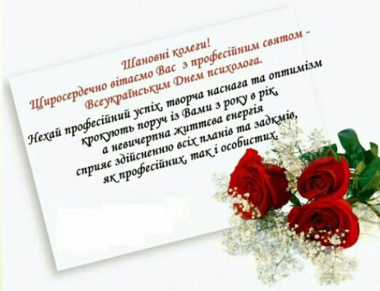 Когда День психолога 2018 - С Днем психолога картинки и ...
