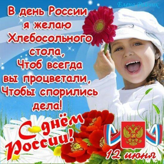 День России картинки красивые - Открытки ко Дню России с ...