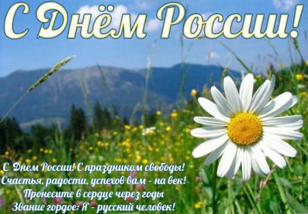 Открытки с Днем России - Поздравление с Днем России ...