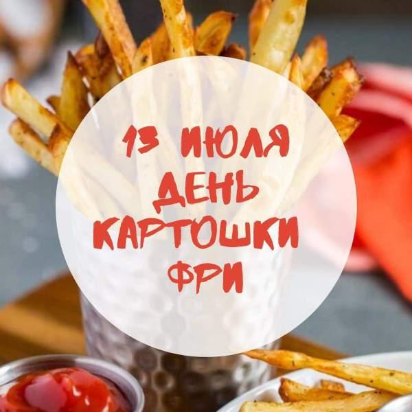 13 июля - День картофеля фри картинки - Стихи про картошку фри