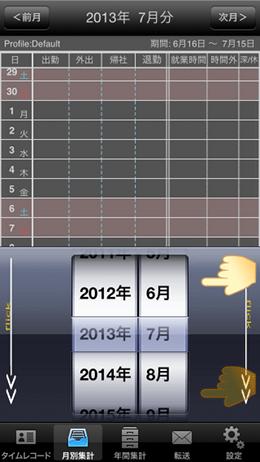 eKintai360-04