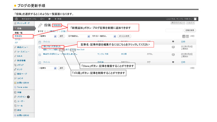 テンプレートサイト_マニュアル(PC)_Page4