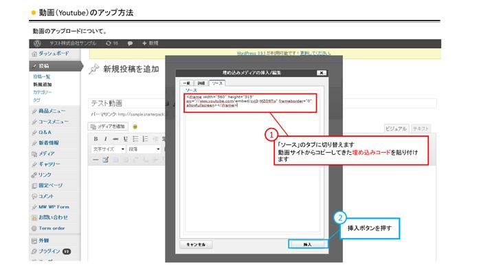 テンプレートサイト_マニュアル(PC)_Page14