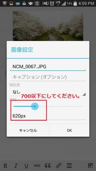 Androidサイズ変更3