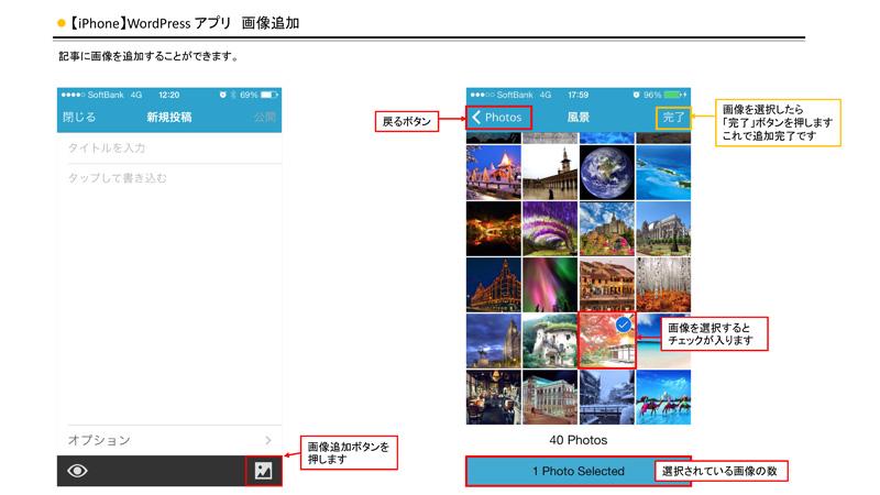 テンプレートサイト_マニュアル(iPhone)_Page8