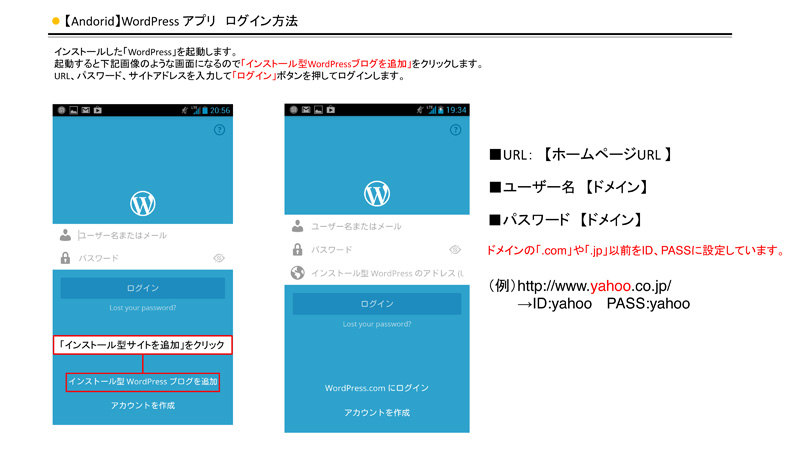 テンプレートサイト_マニュアル(Andorid)_Page3
