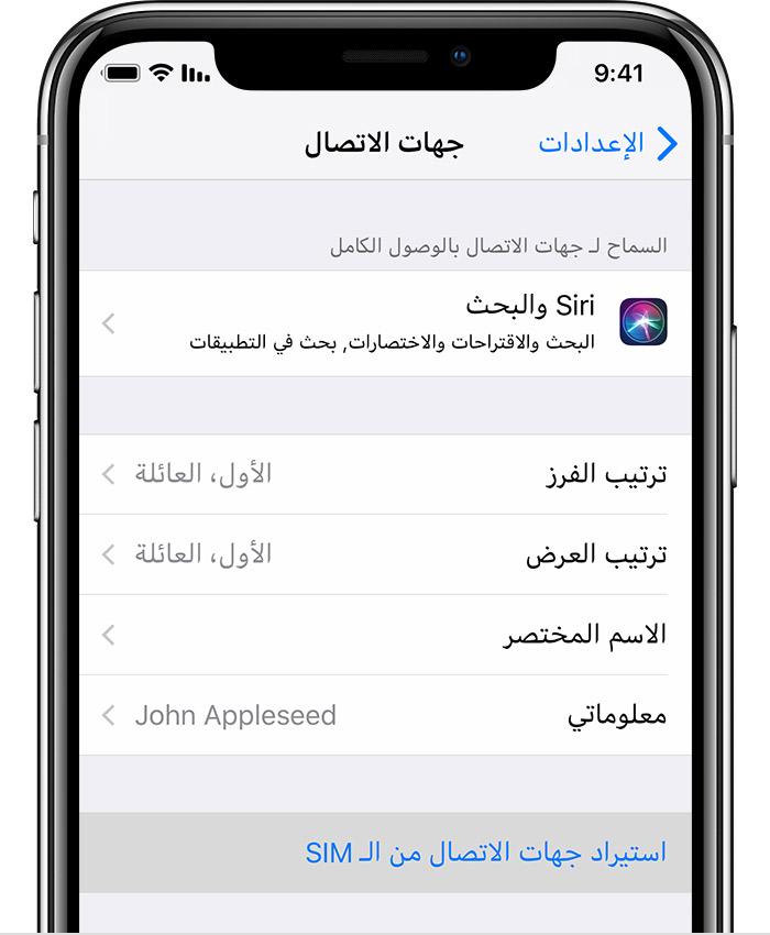 استيراد جهات الاتصال من بطاقة Sim إلى Iphone لديك Apple الدعم