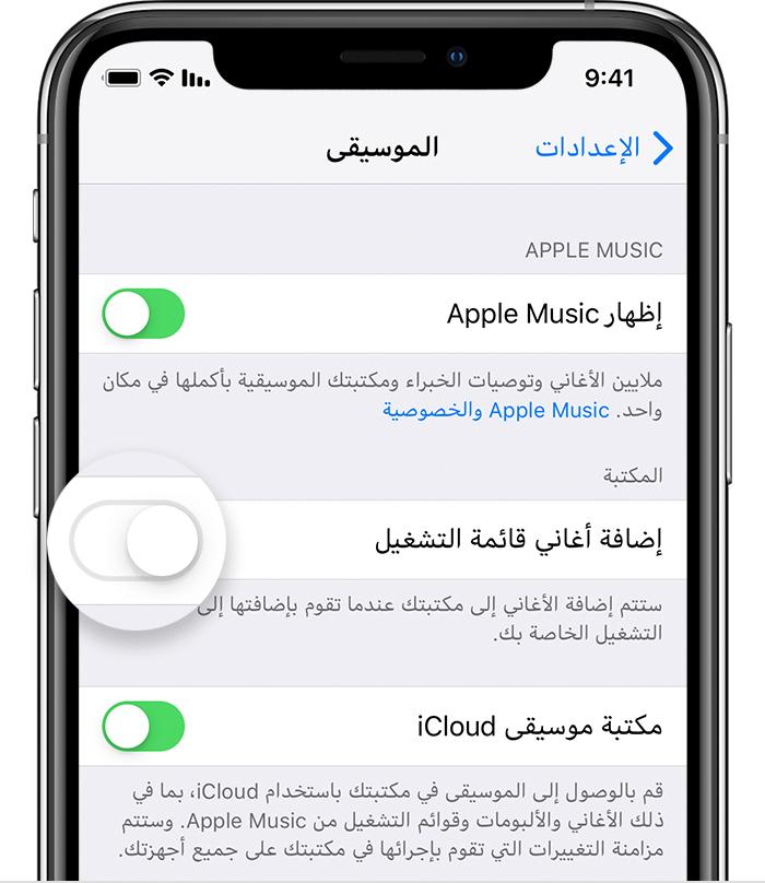 إضافة أغنية إلى قائمة تشغيل في Apple Music دون إضافتها إلى