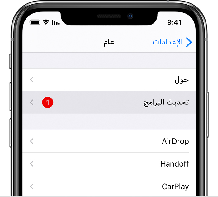 تحديث Iphone أو Ipad أو Ipod Touch Apple الدعم