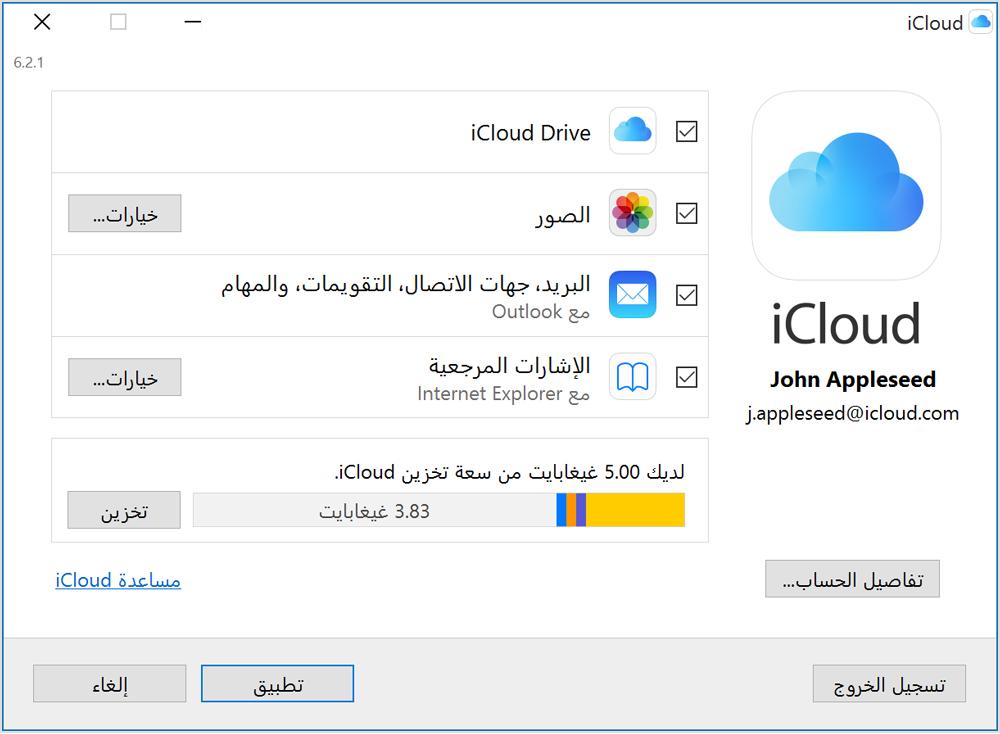 إعداد Icloud لـ Windows واستخدامه Apple الدعم