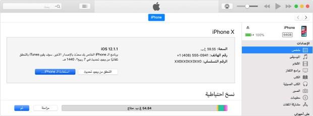 ملخص iTunes