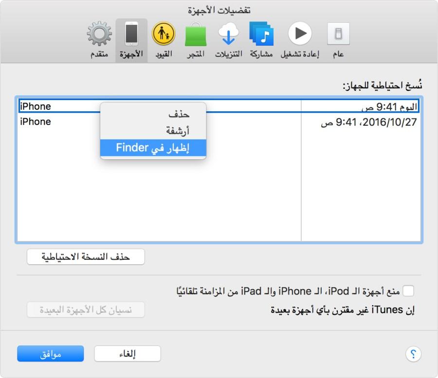تحديد موقع النسخ الاحتياطية لـ Iphone وipad وipod Touch
