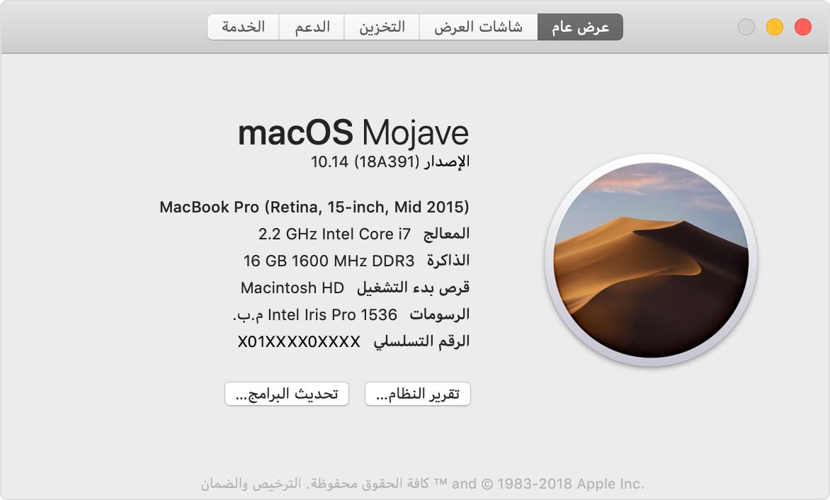 البحث عن اسم طراز Mac ورقمه التسلسلي Apple الدعم
