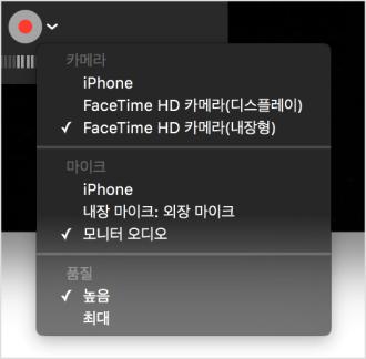 설정 메뉴가 표시된 동영상 녹화 윈도우
